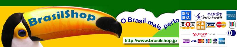 ブラジル食品が豊富なBrasilshop