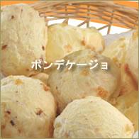 ポンデケージョはブラジル生まれのチーズパン